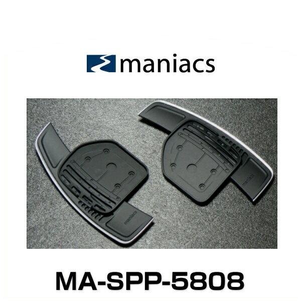 maniacs マニアックス MA-SPP-5808 Audi Sトロニック車用 パドルプログレッション(パドルシフト)