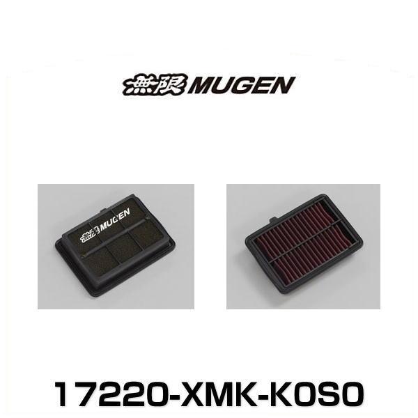 無限 MUGEN 17220-XMK-K0S0 ハイパフォーマンスエアフィルター