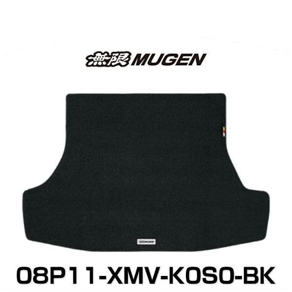 無限 MUGEN 08P11-XMV-K0S0-BK SPORT LUGGAGE MAT スポーツ ラゲッジマット SHUTTLE シャトル