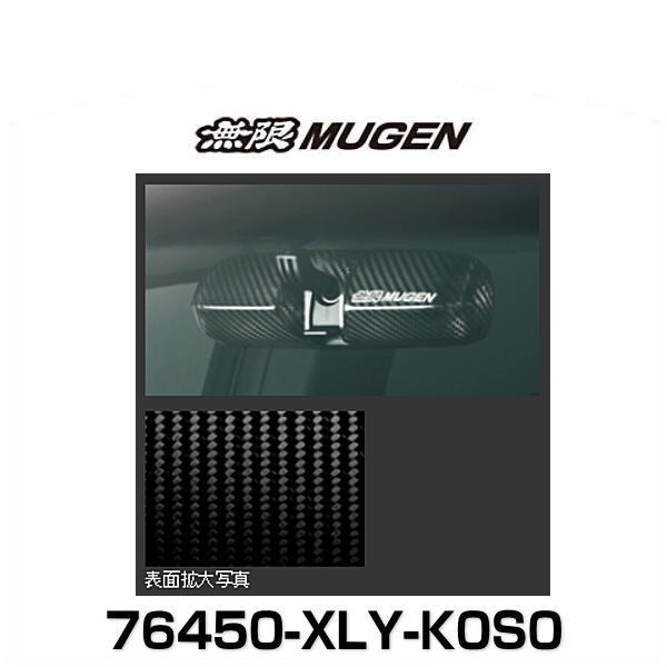 無限 MUGEN 76450-XLY-K0S0 Room Mirror Cover ルームミラーカバー