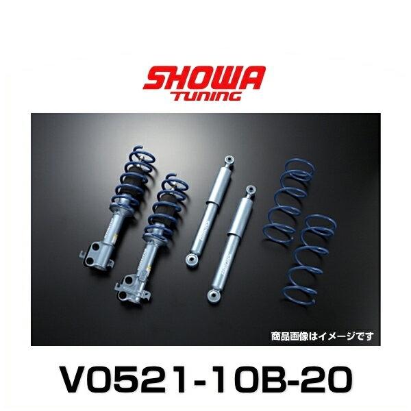 SHOWA TUNING ショーワチューニング V0521-10B-20 ダイハツ コペン LA400K コンフォートサスペンションキット