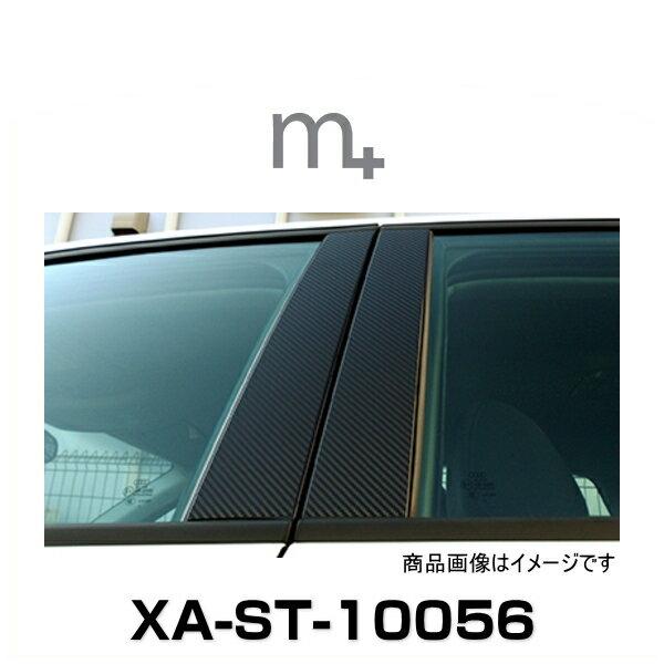 m+ エムプラス XA-ST-10056 Audi A3 8V SportBack用カーボンピラーフィルム(8枚セット)