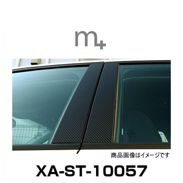 m+ エムプラス XA-ST-10057 Audi A3 8V Sedan用カーボンピラーフィルム(10枚セット)