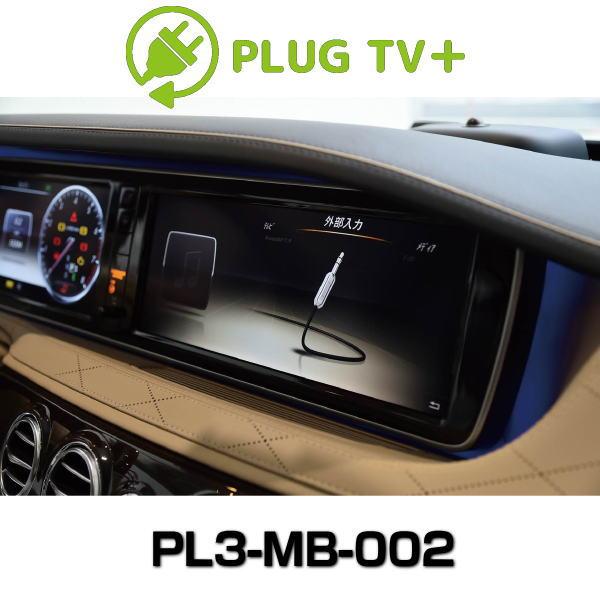 CodeTech コードテック PL3-TV-MB02 テレビキャンセラー コーディング PLUG TV+ for Mercedes-Benz/メルセデスベンツ用 リカバリーモード搭載