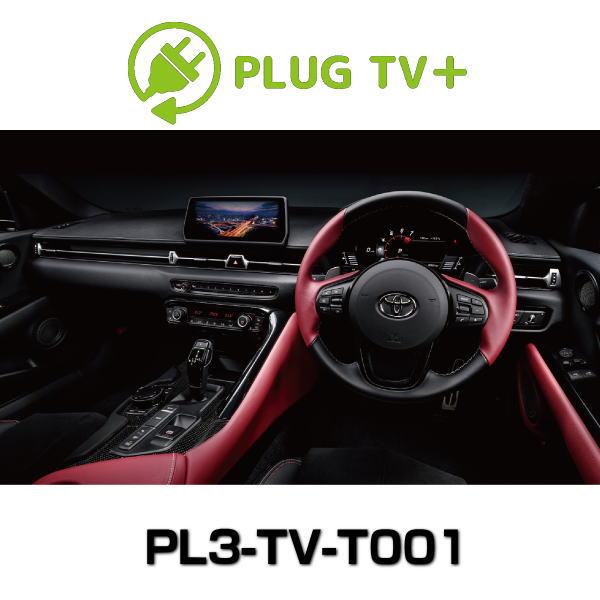 CodeTech コードテック PL3-TV-T001 テレビキャンセラー コーディング PLUG TV+ TOYOTA SUPRA リカバリーモード搭載