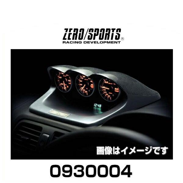 ZERO SPORTS ゼロスポーツ 0930004 カーボントリプルメーターフード GD#/GG#