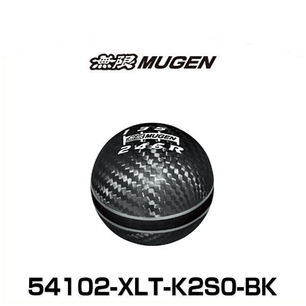 無限 MUGEN 54102-XLT-K2S0-BK CARBON SHIFT KNOB カーボンシフトノブ