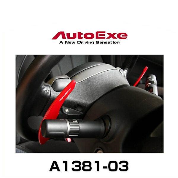 AutoExe オートエグゼ A1381-03 パドルシフトレバー デミオ、アクセラ、アテンザ、プレマシー、ビアンテ、ステアリングシフトスイッチ装着車用 レッド