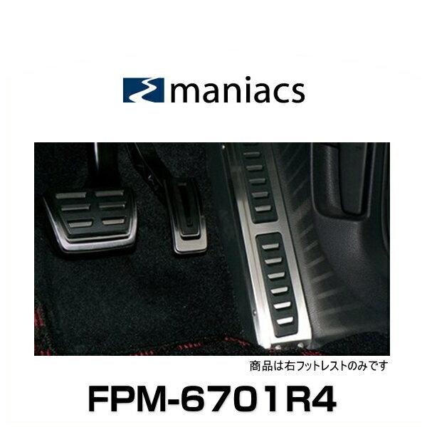 maniacs maniacs マニアックス FPM-6701R4 FPM-6701R4 フォルクスワーゲン パサート(B8)用 マニアックス 右フットレスト, ハグオール【BOOKOFF Group】:5302049f --- ljudi.ee