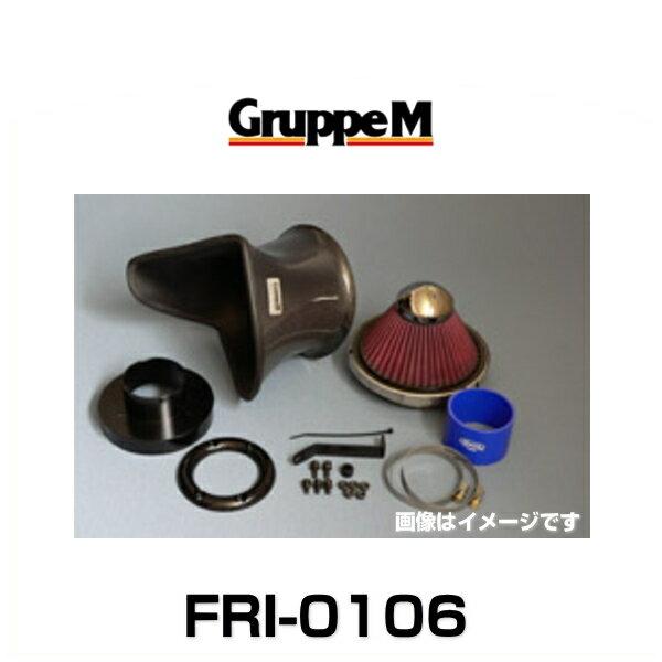 GruppeM グループエム FRI-0106 RAM AIR SYSTEM ラムエアシステム BMW用