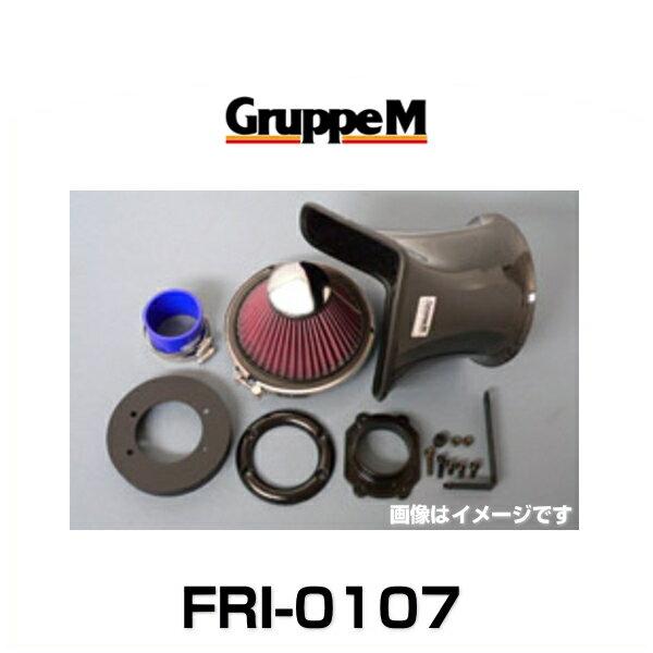 GruppeM グループエム FRI-0107 RAM AIR SYSTEM ラムエアシステム BMW用