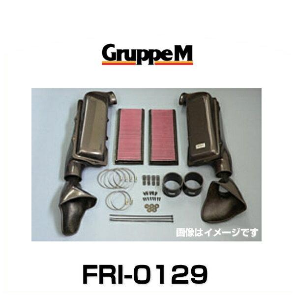 GruppeM グループエム FRI-0129 RAM AIR SYSTEM ラムエアシステム メルセデスベンツ用