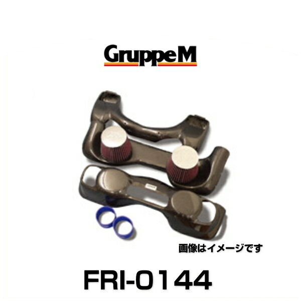 GruppeM グループエム FRI-0144 RAM AIR SYSTEM ラムエアシステム ポルシェ用