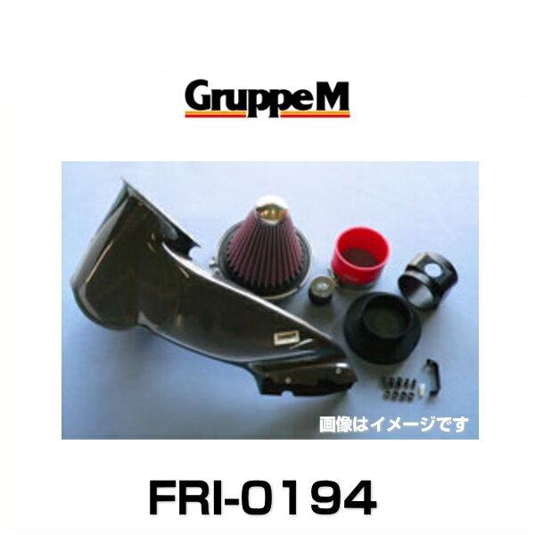 GruppeM グループエム FRI-0194 RAM AIR SYSTEM ラムエアシステム アウディ用