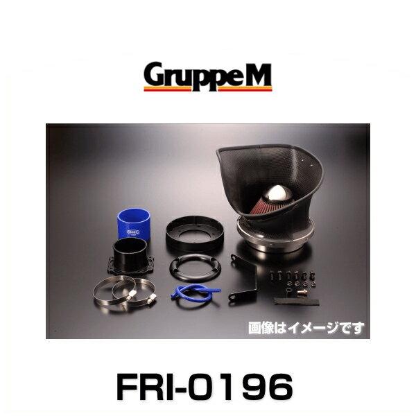 GruppeM グループエム FRI-0196 RAM AIR SYSTEM ラムエアシステム アウディ用