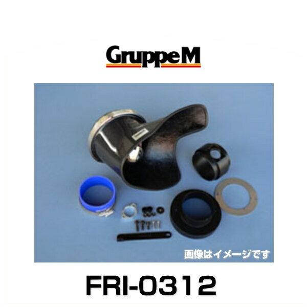 GruppeM グループエム FRI-0312 RAM AIR SYSTEM ラムエアシステム BMW用