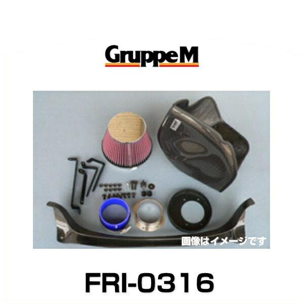 GruppeM グループエム FRI-0316 RAM AIR SYSTEM ラムエアシステム BMW用
