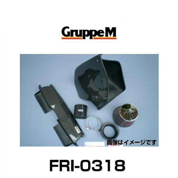 GruppeM グループエム FRI-0318 RAM AIR SYSTEM ラムエアシステム BMW用