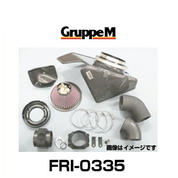 GruppeM グループエム FRI-0335 RAM AIR SYSTEM ラムエアシステム BMW用