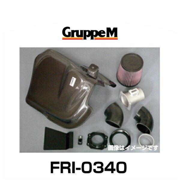 GruppeM グループエム FRI-0340 RAM AIR SYSTEM ラムエアシステム BMW用
