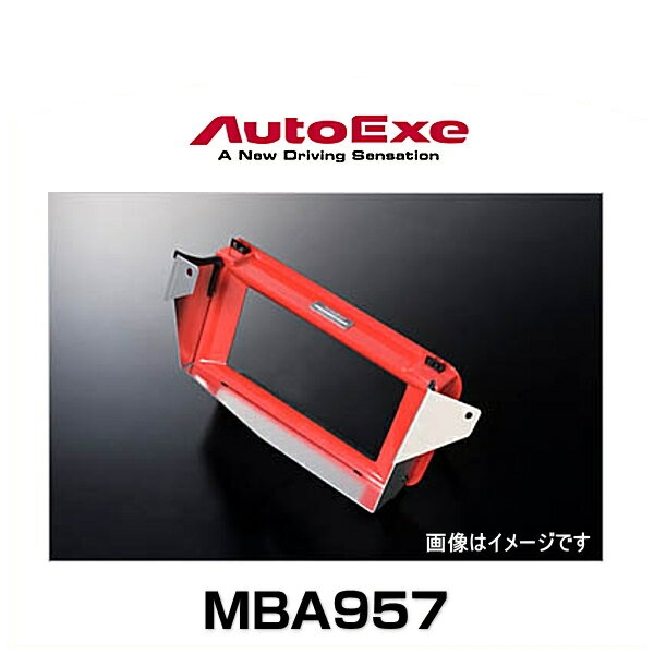 AutoExe オートエクゼ MBA957 スポーツインダクションボックス エアフィルター無し マツダスピードアクセラ(BL3FW)