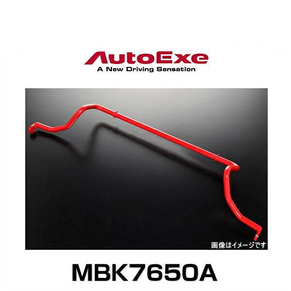 AutoExe オートエクゼ MBK7650A スポーツスタビライザー アクセラ(BL/BK系2WD車MS除く)、プレマシー/ビアンテ(CW/CR/CC系2WD車)リア