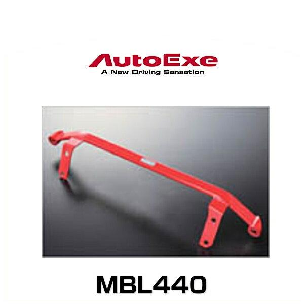 AutoExe オートエクゼ MBL440 ロワアームバー アクセラ(BL系2WD車)リア用