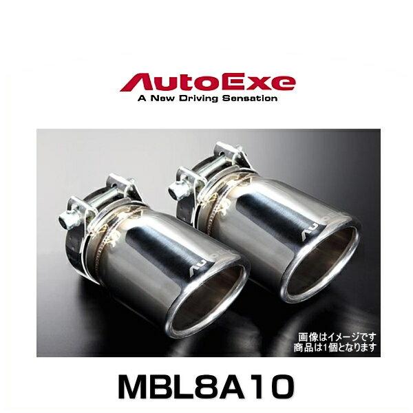 AutoExe オートエグゼ MBL8A10 エクゾーストフィニッシャー アクセラ(BMLFS/BM5FS/BLFFW/BLEFW/BLEFP)1個 マフラーカッター