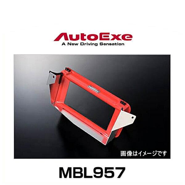 AutoExe オートエクゼ MBL957 スポーツインダクションボックス エアフィルター無し アクセラ(BLEFW/BLEFP)、プレマシー(CWEFW)