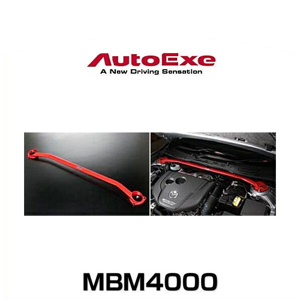 AutoExe オートエクゼ MBM4000 ストラットタワーバー アクセラ(BM/BY系全車)