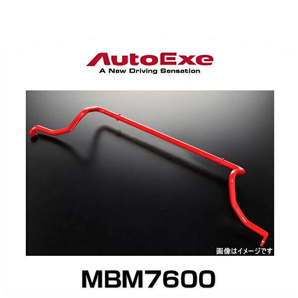AutoExe オートエクゼ MBM7600 スポーツスタビライザー アクセラ(BM/BY系 2WD車)フロント