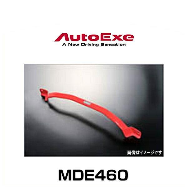 AutoExe オートエクゼ MDE460 ロワアームバー デミオ(DE5FS/DE3FS CVT車)フロント用