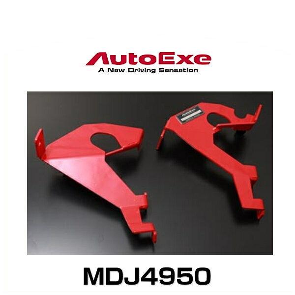 AutoExe オートエクゼ MDJ4950 ブレーキペダルブレース デミオ(DJ系全車)、CX-3(DK系全車)
