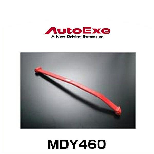 AutoExe オートエクゼ MDY460 ロワアームバー デミオ/ベリーサ(DY/DC系全車)フロント用