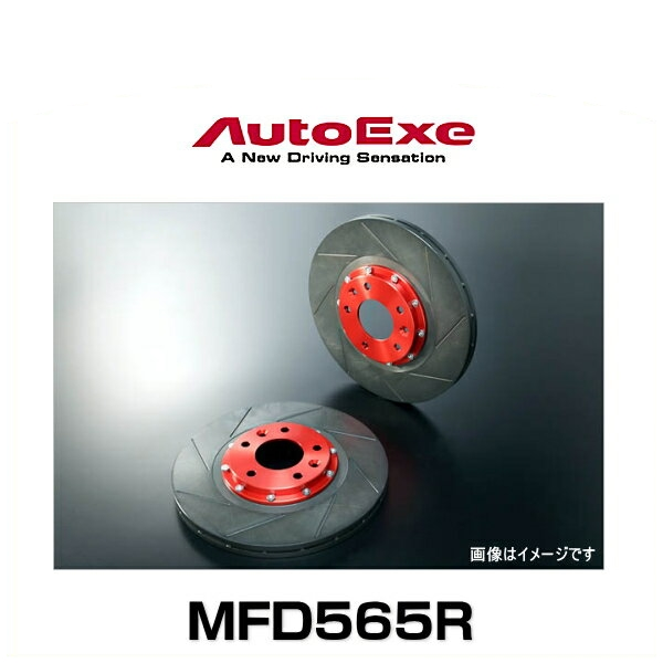 AutoExe オートエクゼ MFD565R スポーツブレーキローター RX-7(FD3S純正17インチホイール装着車)リア用