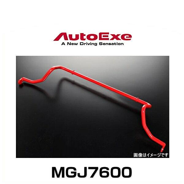 AutoExe オートエクゼ MGJ7600 スポーツスタビライザー アテンザ(GJ系2WD車)、CX-5(KE系全車)フロント
