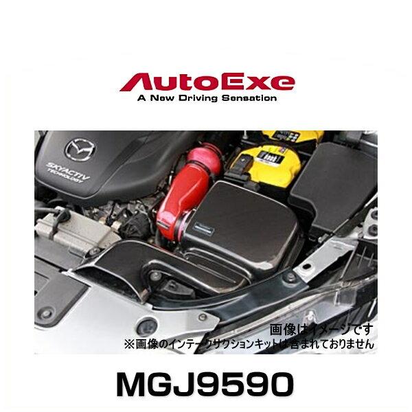 AutoExe オートエクゼ MGJ9590 ラムエアーインテークシステム アテンザ(GJ系ディーゼル車)