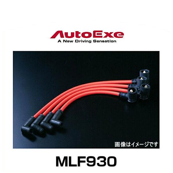 AutoExe オートエクゼ MLF930 スポーツプラグコード アテンザ (GG/GY系~3999999)、MPV (LW3W)、トリビュート (EP3W)