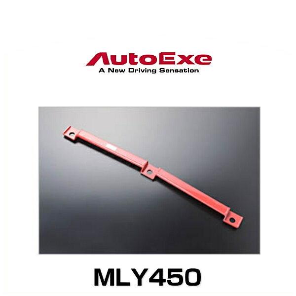 AutoExe オートエクゼ MLY450 フロアクロスバー MPV(LY3P)