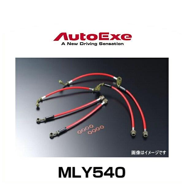 AutoExe オートエグゼ MLY540 スポーツブレーキライン(ブレーキホース) MPV(LY3P)用