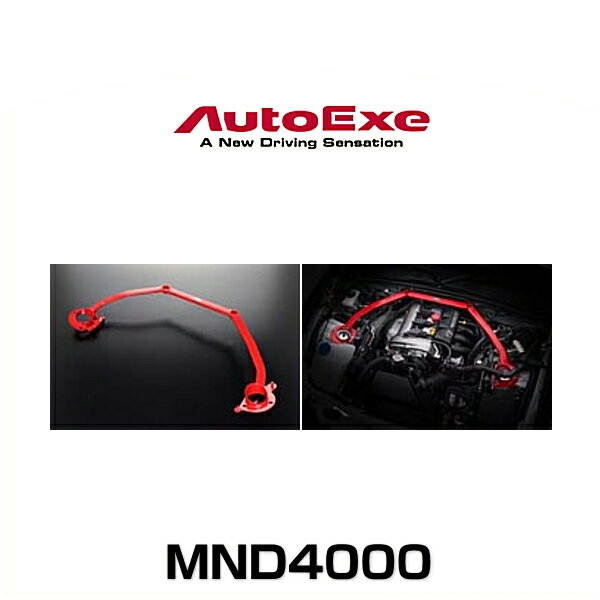 AutoExe オートエグゼ MND4000 ストラットタワーバー ロードスター(ND5RC)