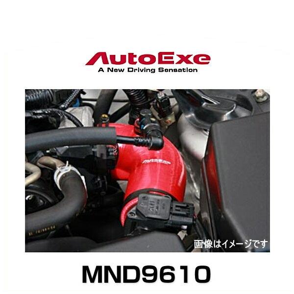 AutoExe オートエクゼ MND9610 インテークサクションキット ロードスター(ND5RC)