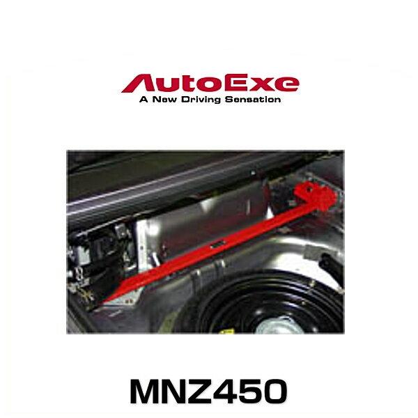 AutoExe オートエクゼ MNZ450 ストラットタワーバー ロードスター(NB8C/NB6C)リア用