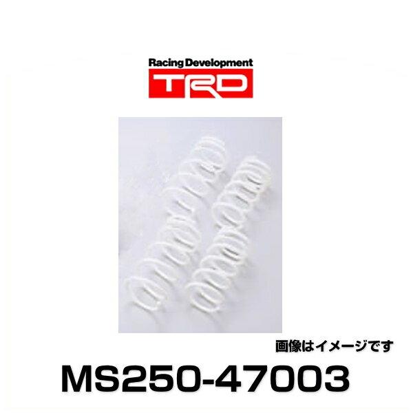 TRD MS250-47003 Sportivo(スポルティーボ)スプリングセット プリウス、プリウスPHV用