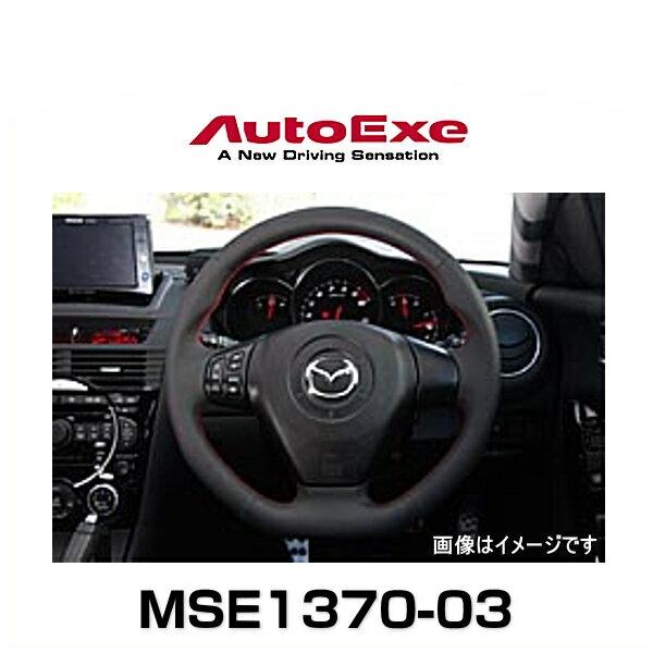 AutoExe オートエクゼ MSE1370-03 スポーツステアリングホイール 本革(本革製/グリップ部ディンプル加工)レッドステッチ RX-8