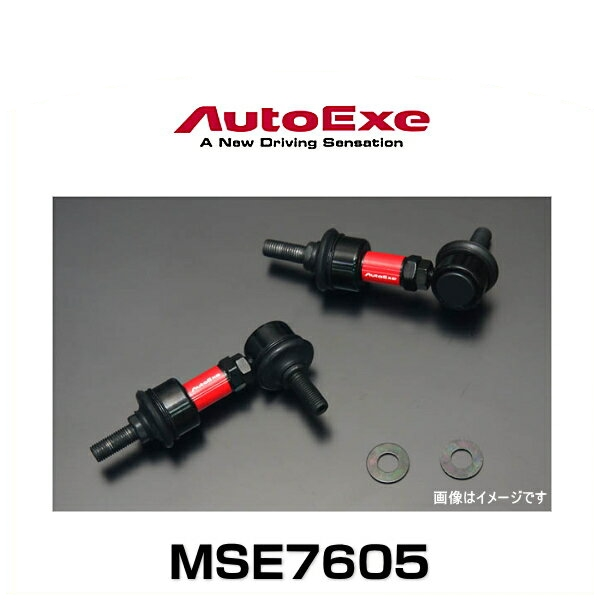 AutoExe オートエクゼ MSE7605 アジャスタブルスタビライザーリンク RX-8(SE3P)、ロードスター(ND5RC/NCEC/NB8C/NB6C)、CX-7(ER3P)、MPV(LY3P)左右2本セット