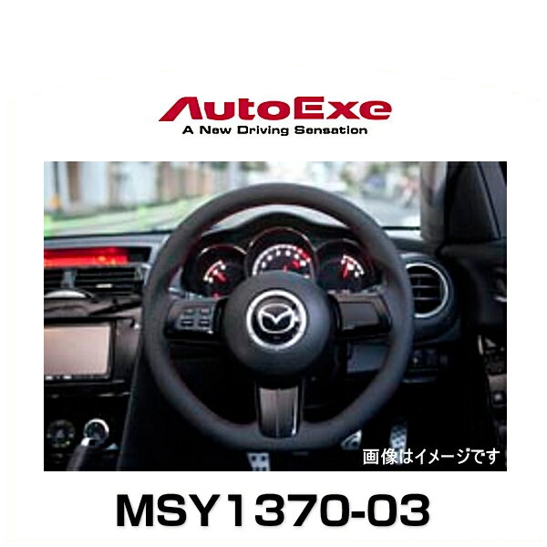 AutoExe オートエクゼ MSY1370-03 スポーツステアリングホイール 本革(本革製/グリップ部ディンプル加工)レッドステッチ RX-8、ロードスター