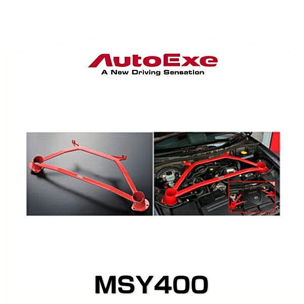 AutoExe オートエグゼ MSY400 ストラットタワーバー RX-8(SE3P)