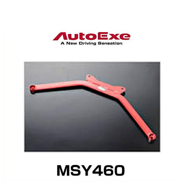 AutoExe オートエクゼ MSY460 ロワアームバー RX-8(SE3P)フロント用