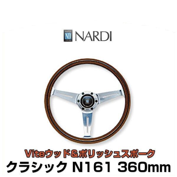 NARDI ナルディ N161 クラシック Viteウッド&ポリッシュスポーク ステアリング 360mm
